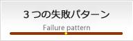 3つの失敗パターン